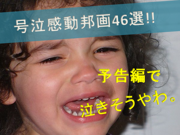 泣ける邦画46選