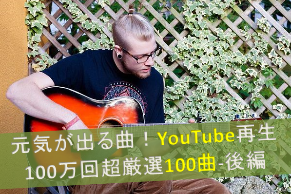 YouTube再生100万回100曲