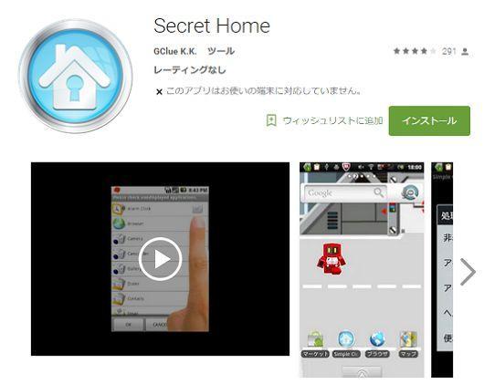 SecretHomeアプリ