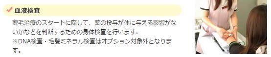 Dクリニック東京ウィメンズ(旧ウィメンズヘルスクリニック東京)血液検査