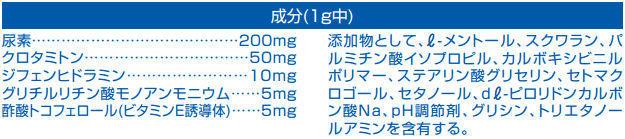 メンソレータムAD20クリームタイプの成分