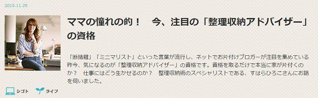ユーキャン記事2