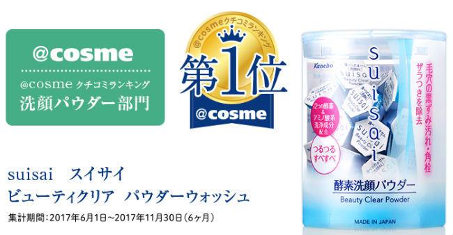 酵素洗顔カネボウsuisai