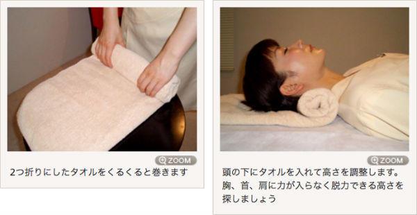 タオル枕2