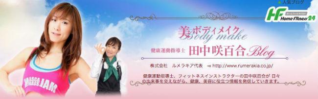 筋トレ女子ブログ3