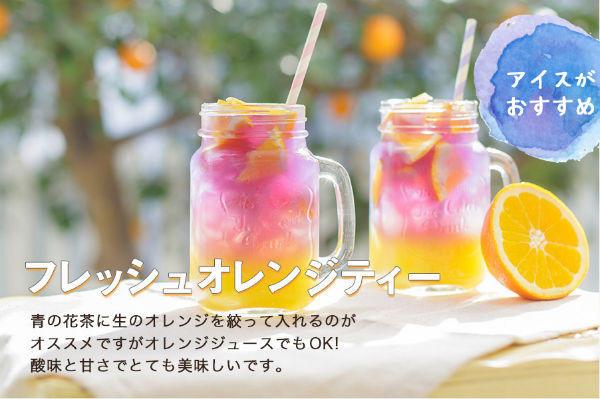 青の花茶でフレッシュオレンジティー