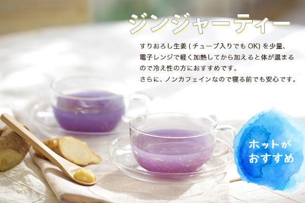 青の花茶とジンジャーティー