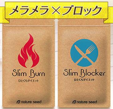 スリムバーンとスリムブロックでお腹の脂肪燃焼