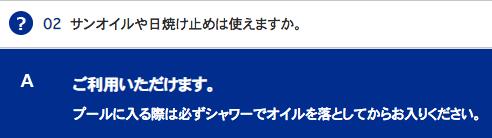 東京サマーランドプール・日焼け止め