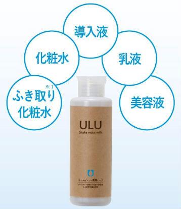 赤ら顔化粧水ULUはオールインワン
