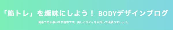 筋トレ女子ブログ10