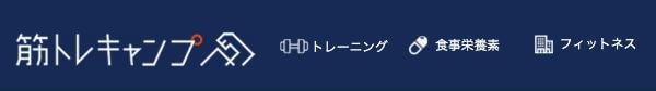 筋トレ女子ブログ9