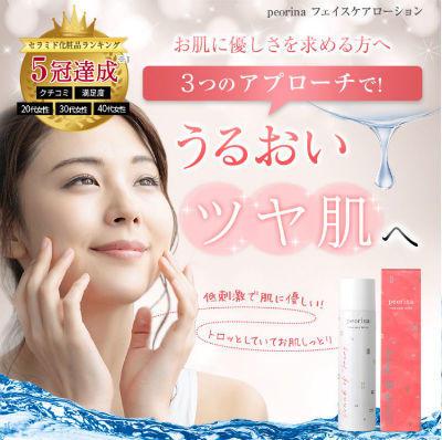 赤ら顔化粧水ピオリナ