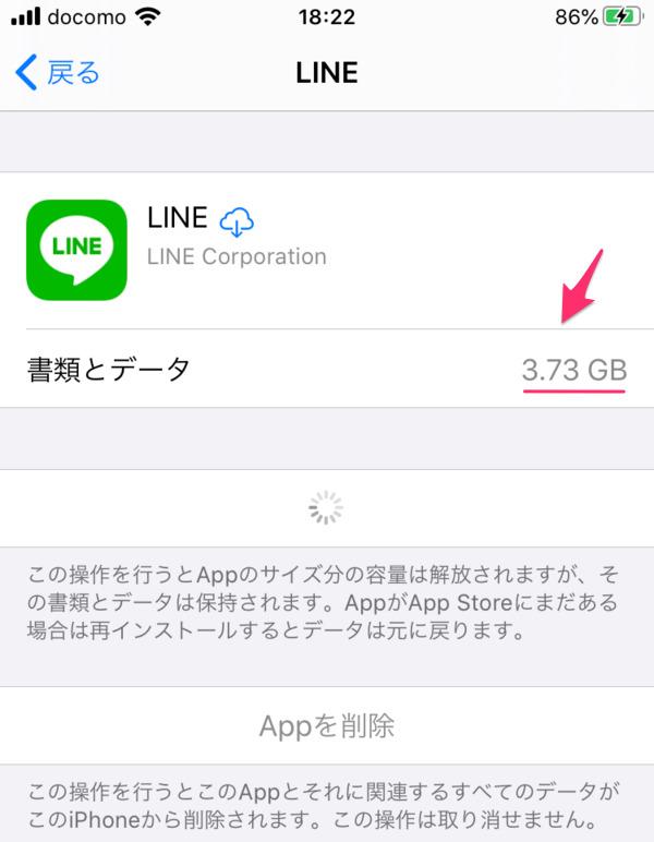 LINE開けない09