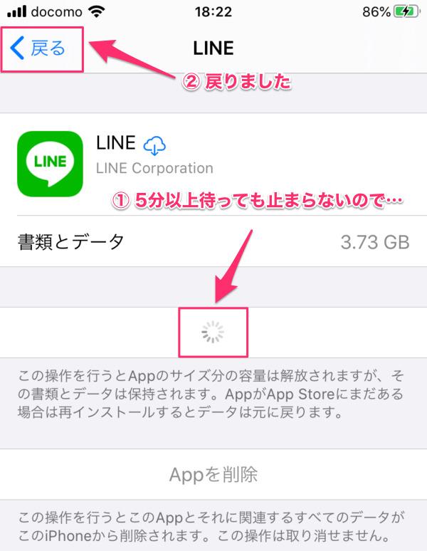 LINE開けない10